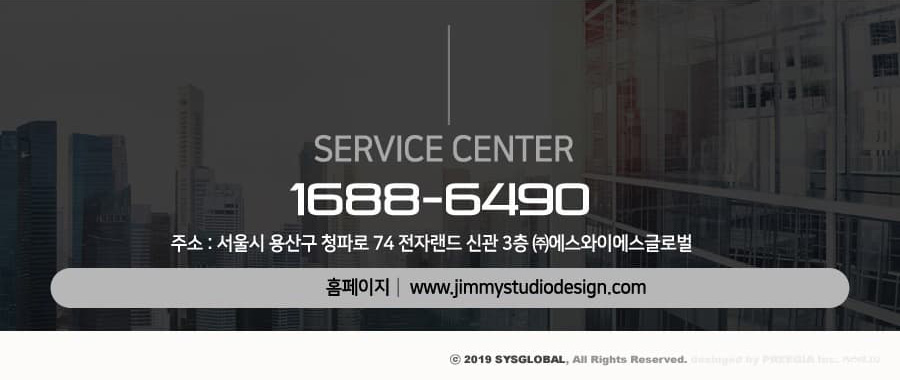 서비스센터 1688-6490 (주)에스와이에스글로벌